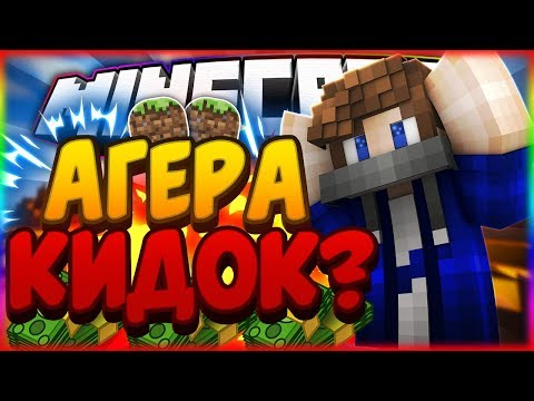 АГЕРА КИДОК?! [Sky Wars Hypixel Mini-Game]