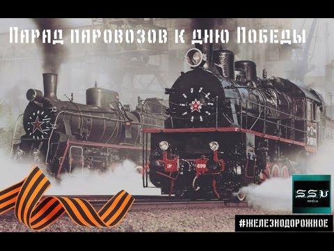 #Железнодорожное - Специальная серия к 9 мая. Парад паровозов.