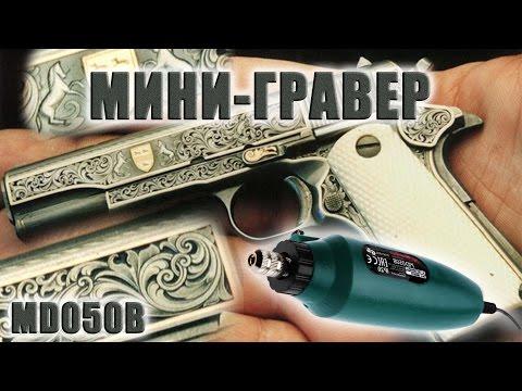 Мини-Гравер за 1500 рублей / Тест / Hammer MD050B