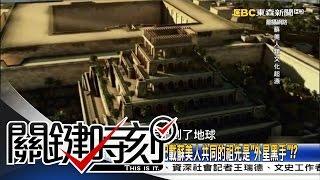 download lagu 關鍵時刻 20161005 節目播出版(有字幕) gratis