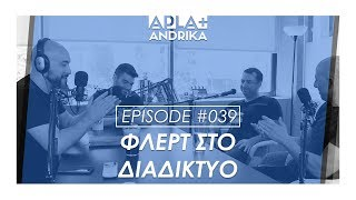 Online Dating ft Ανέστης (MOS) - Apla + Andrika #039 | Men of Style