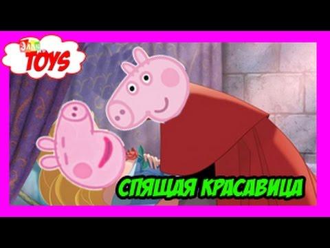 смотреть сказку свинка пеппа
