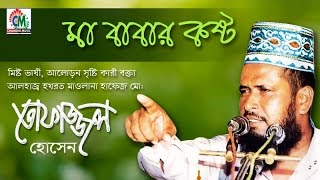 MD Tofazzal Hossain - Maa Babar Kosto | Bangla Waz Video | Chandni Music
