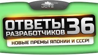 Ответы Разработчиков #36. Новые прем-танки Японии и СССР!