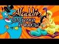 Отсылки и факты в мультсериале АЛАДДИН Movie Mouse mp3