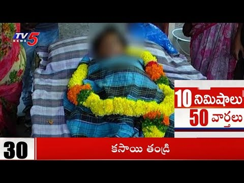 10 Minutes 50 News | 2nd September 2018 | TV5 News