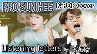 [K-Pop Cover] Listening letters By Fourty [Korean Singer Ppo Sun Hee (뽀선희)]