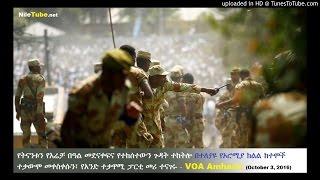 የትናንቱን የእሬቻ በዓል መደናቀፍና የተከሰተውን ጉዳት ተከትሎ በተለያዩ የኦሮሚያ ክልል ከተሞች ተቃውሞ መቀስቀሱን፣ የአንድ ተቃዋሚ ፓርቲ መሪ ተናገሩ VOA Amharic (October 3, 2016)