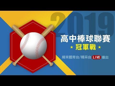 棒球-20190303- 107學年度高中棒球聯賽