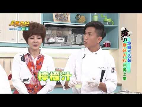 台綜-美鳳有約-EP 597 美鳳上菜 剝皮辣椒雞球湯、糖醋赤鯮