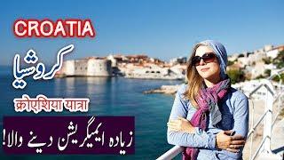 Travel To Croatia   History   Documentary   Story   Urdu/Hindi   Spider Bull   کروشیا کی سیر