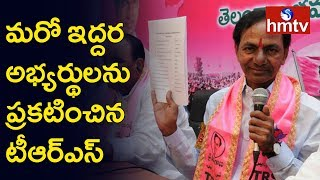 TRS Announces Zaheerabad and Malakpet Candidates | Telangana | hmtv