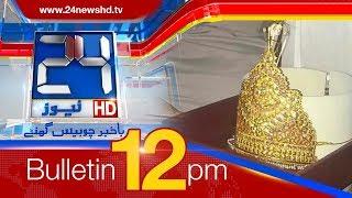 News Bulletin | 12:00 PM | 18 March 2018 | 24 News HD