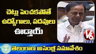 CM KCR Speaks About Haritha Haram   Telangana Assembly