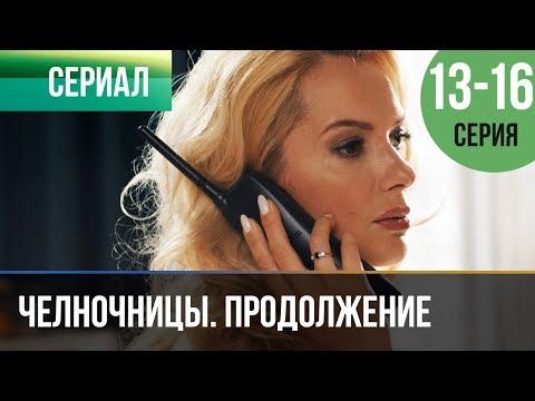 ▶️ Челночницы Продолжение 2 сезон - 13, 14, 15, 16 серия - Мелодрама | Сериалы - Русские мелодрамы