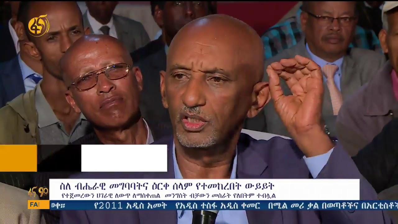 Discussion Over National Peace and Unity - ስለ ብሄራዊ መግባባትና ዕርቀ ሰላም የተመከረበት ውይይት