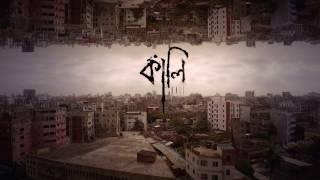 Bangla Natok Kali | Episode 01 | বাংলা নাটক- কালী  | ১ম পর্ব