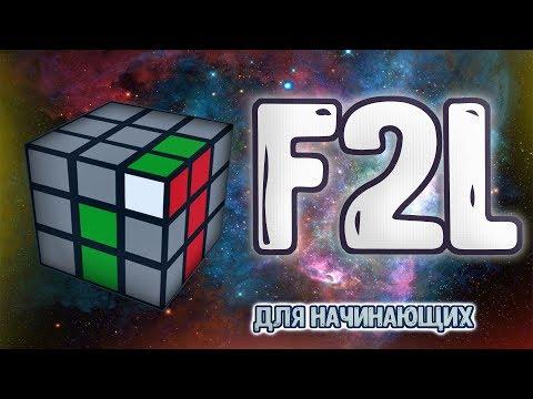 Простое обучение F2L (Фридрих) 3х3