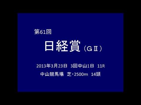 2013年 第61回 日経賞(GⅡ) フェノーメノ