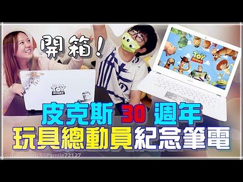 【魚乾】不專業開箱,Acer皮克斯30周年 - 玩具總動員紀念筆電!(Feat. 菜喳)