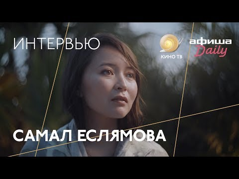 #Канны2018: Самал Еслямова (лучшая актриса фестиваля) — интервью