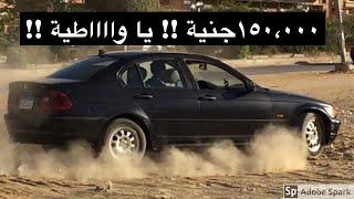 اشتريت عربية BMW ب150.000 جنية بس طلعت وااااااطية