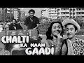 Chalti Ka Naam Gaadi Full Movie | Old Hindi Movie | Kishore Kumar | Madhubala | Classic Hindi Movie