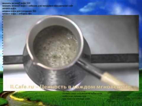 зеленый кофе для похудения отзывы диетологов