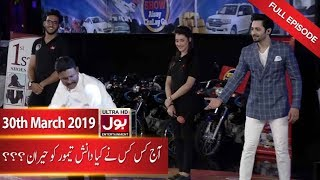 Game Show Aisay Chalay Ga with Danish Taimoor | 30th March 2019 | BOL Entertainment