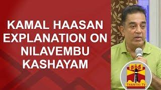 Actor Kamal Haasan's explanation on 'Nilavembu Kashayam' via twitter | Thanthi Tv