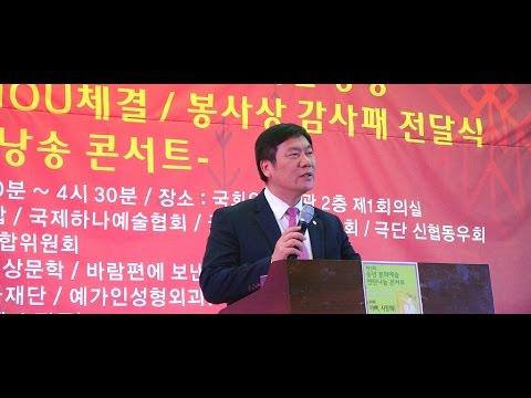 행복에너지 권선복 대표 축사
