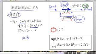 高校物理解説講義:「直流回路」講義5