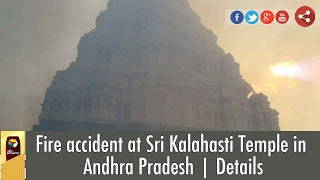 Fire accident at Sri Kalahasti Temple in Andhra Pradesh | Details