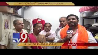 Sai Shata Samvatsara Veduka in New Jersey || USA