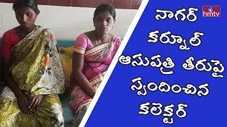 HMTV Effect   District Collector Review on Nagar Kurnool Hospital System