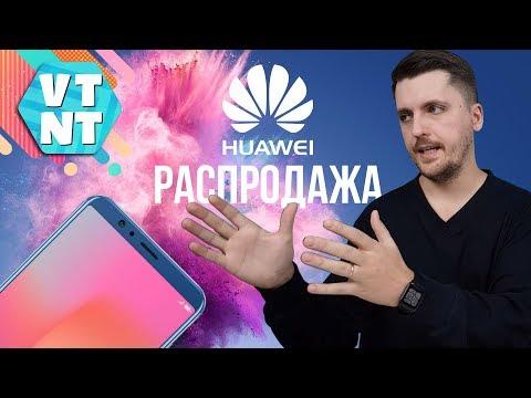 Huawei Honor View 10 Скидка + Подарки Стоит ли покупать?