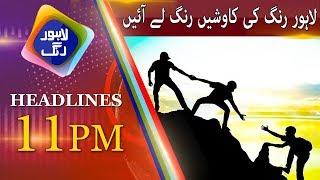 News Headlines | 11:00 PM | 17 June  2018 | Lahore Rang