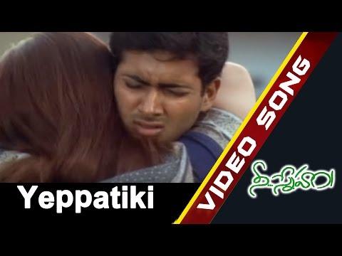 Yeppatiki (Veyi Kannulatho) Video Song || Nee Sneham Movie || Uday Kiran, Aarthi Agarwal