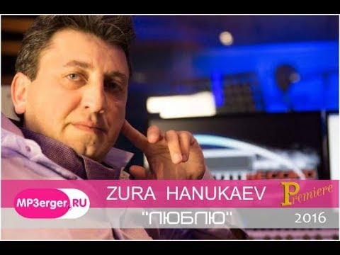 Zura Hanukaev - Суперская песня до мурашек //Люблю 2016