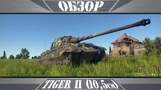 Tiger II 10,5cm | Бумажный и крайне опасный| War Thunder