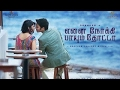Maruvaarthai - Single english lyrical video | Enai Noki Paayum Thota | thumbnail