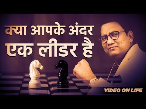 क्या आपकें अंदर एक लीडर है ?  By Ujjwal Patni | Best Trainer | Top Motivator | Speaker | Author video