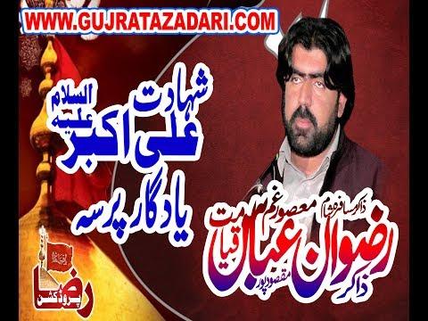 Zakir Rizwan Qyamat | Shahadat Ali Akbar as | 30 Safar 2018 | Kunja Gujrat ( www.Gujratazadari.com )