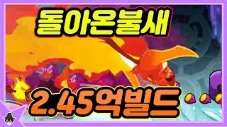[쿠키런] 자불비 랜드8 현재 최고 빌드 | Purple Yam Cookie Land8 245M Best Build CROB