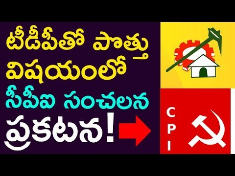 CPI Sensational Comments On CPI-TDP Alliance.. !! || Taja30