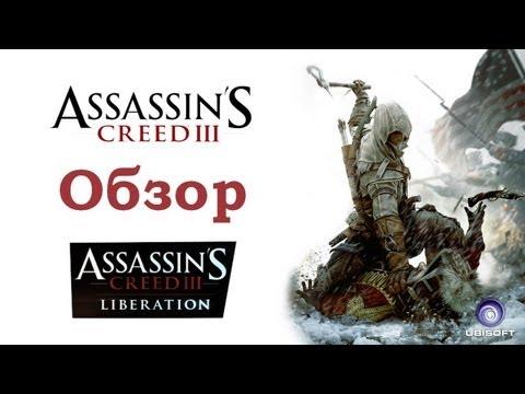 assassins creed: liberation видео обзор
