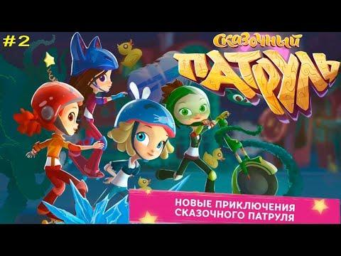 Сказочный Патруль 2 ПОЛНАЯ версия Новые встречи и Приключения! Детское видео Игровой мульт