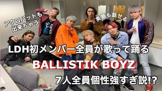BALLISTIK BOYZ ってどんなグループ?(文字起こし)