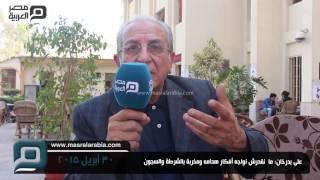 مصر العربية | على بدر خان: ما  نقدرش نواجه أفكار هدامه ومخربة بالشرطة والسجون