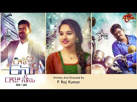 Rani Anu Raja Nenu | Short Film 2018 | Mahesh Vitta | Darling Das | By P Raj Kumar | TeluguOne